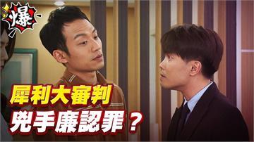 《多情城市-EP438精采片段》犀利大審判   兇手廉認罪?