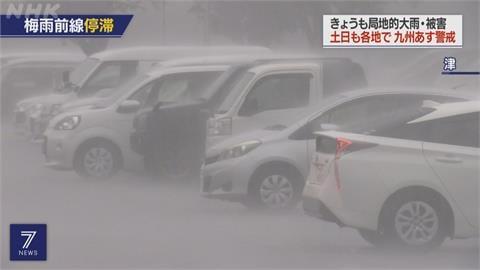 日本西南部淹慘! 山口下暴雨 廣島百棟房受災