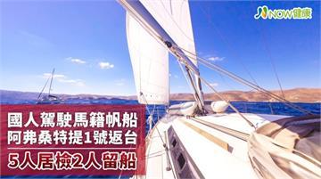 國人駕駛馬籍帆船阿弗桑特提1號返台 5人居檢2人留船