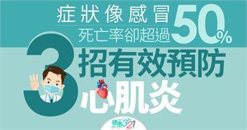 初期症狀像感冒,心肌炎死亡率超過50%!3招有效預防