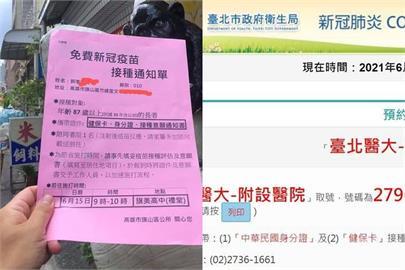 快新聞/高雄「疫苗接種通知單」v.s.台北預約系統對比圖曝 張博洋看出細心程度