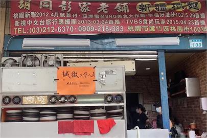 快新聞/案1183機師曾到過胡同彭家老舖新疆拉麵 顧客嚇壞退訂餐點