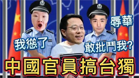 自家人批不得?中國高官辱華搞台獨不見出征 他轟小粉紅:根本欺善怕惡