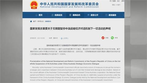 澳洲取消一帶一路 中國不滿 發改委無限期暫停對話