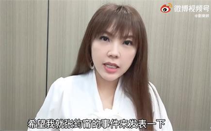 劉樂妍談張鈞甯風波 卻蹭熱度硬扯「子瑜拿國旗事件」讓網友全氣炸!