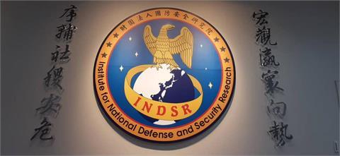 快新聞/智庫外交!國防院與華府哈里法克斯論壇 將合辦國際安全論壇