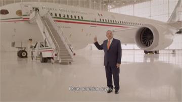 墨西哥推出總統專機樂透 盼籌募30億披索