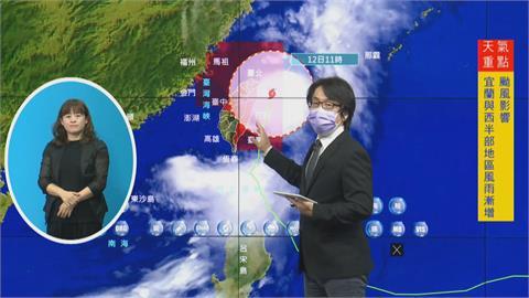 快新聞/「璨樹」來襲! 午後北台灣、東北部地區風雨漸強 降雨時程一次看
