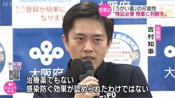 大阪府知事喊「含碘漱口水可防疫」 專家:沒這回事