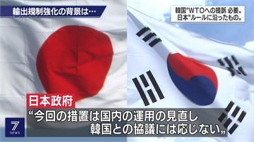 限制半導體原料出口南韓 日本:不會撤回管制
