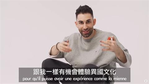還剩4天!「酷」提供100萬送台灣人與法國人出國「文化交流」