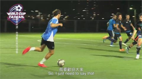 讓世界看見台灣! 「駐台大使PK外交部」國際友誼足球賽10/23開踢