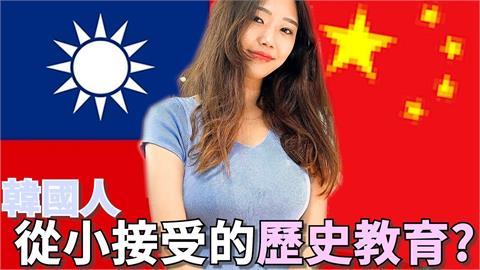 南韓歷史這樣教!歐膩揭台灣是國家的原因 網讚:教育很正確