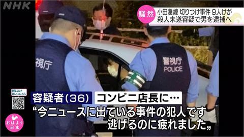 東京電車隨機砍人釀9傷 嫌犯「逃累了」就逮