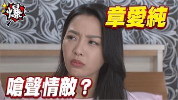 《多情城市-EP428精采片段》章愛純   嗆聲情敵?