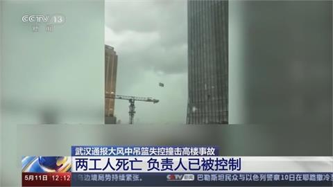 中國武漢2工人高樓洗窗 遭強風吹襲 工作吊籃撞大樓 不幸慘死