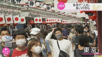 日本4天敬老節連假 各地湧現出遊人潮