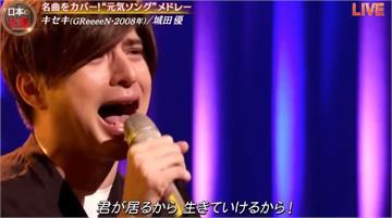 難以接受三浦春馬驟逝!摯友城田優直播演唱「崩潰痛哭」