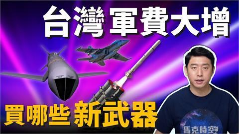 台灣2022國防預算創新高!4717億花在3大重點 軍事迷籲:別忘防間諜