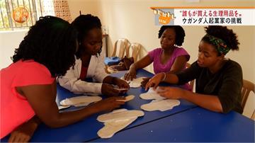 甘蔗渣製衛生護墊 烏干達女學生不必輟學