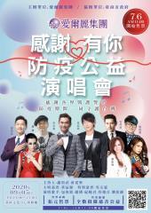 愛爾麗國際醫療集團「破千萬捐贈」 演唱會趙傳共襄盛舉