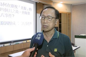 二二八悲劇!李筱峰:衝突來自兩社會文化差異