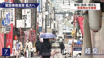 日本鎖國!緊急狀態擴至7都府縣 禁止「台灣等11國」商務客入境