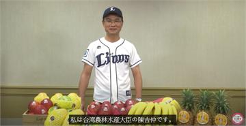 快新聞/台灣水果登日本職棒 陳吉仲親錄影片為台、日加油!