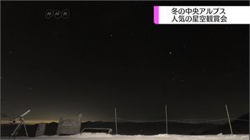 冬季限定夯團!日本阿爾卑斯山 民眾登高搶看星空