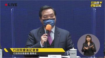 快新聞/政務委員羅秉成兼任政院發言人:另一種斜槓人生