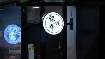 港人「保護傘」在台試營運 林榮基「銅鑼灣書店」卻遭禁用?