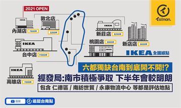 六都IKEA獨缺這「下一站嘉義」台南人全傻了!