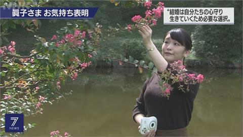 最快十月下旬結婚! 日本真子公主將出閣 傳婉拒1.5億日圓嫁妝