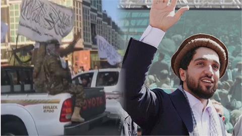 塔利班包圍反抗軍!傳奇之子後援遭斷 誓死抵抗揚言:絕不犧牲榮耀