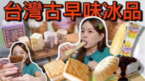 台灣古早味冰品超療癒!大馬正妹咬下這一支 「兒時回憶」湧上心頭