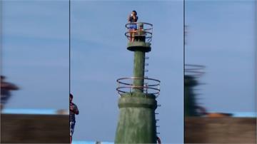 遊客爬燈塔拍照興奮揮手 漁民直呼扯