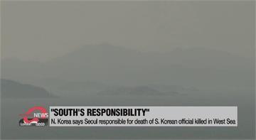 北朝鮮就射殺南韓公務員再表態 稱責任在韓方