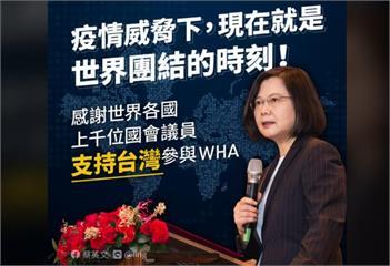 快新聞/WHA復會台灣未受邀 蔡英文:WHO受北京干預喪失全球團結抗疫機會