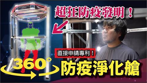 有神快拜!網紅設計防疫艙門 20秒全身360度消毒網驚:超像科幻片