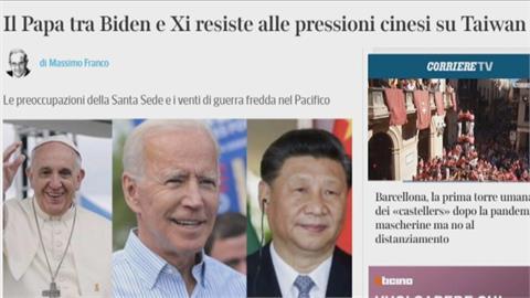 中逼梵蒂岡與台灣斷交 外交部:台梵邦誼友好