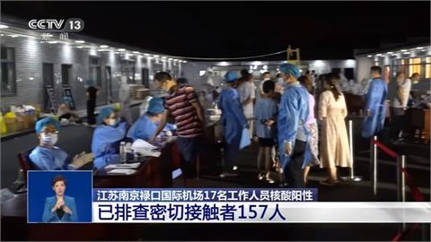 南京祿口國際機場 17人PCR 9人確診3人陽性