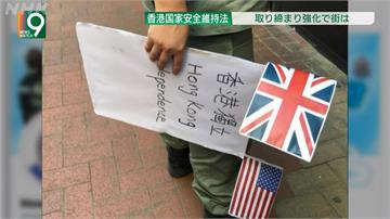 港區國安法上路 衝擊香港國際金融中心地位