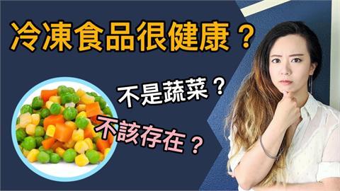 化工博士駁冷凍蔬菜不健康 選購注意2原則「營養價值不輸新鮮的」