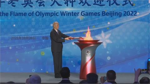 冬奧聖火抵北京 因防疫僅在三賽區傳遞