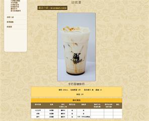 快新聞/鮮奶飲品在「未告知」下添加紅茶 迷客夏急發道歉聲明