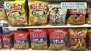 日本消費稅將調漲為10% 稅制分兩種挨批擾民