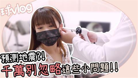 靠「耳鳴」預測地震?醫師提醒別忽視身體警訊 嚴重恐致鼻竇炎
