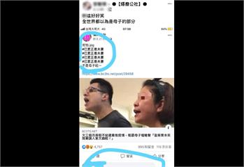 快新聞/欠房租3個月…中壢夫妻嗆房東21秒影片曝光 「這點」卻讓全場笑歪樓