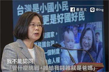 汪洋訓話台媒高層「一國兩制靠媒體努力」蔡英文:不能認同、堅守主權