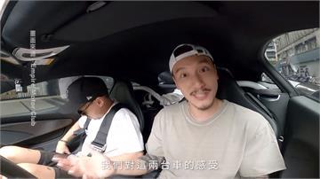 網紅開超跑沒車牌還嗆警!影片PO網驚見王陽明